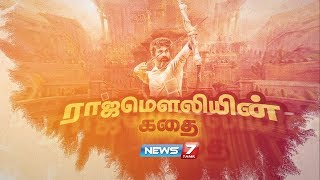 ராஜமெளலியின் கதை | The Bahubali Movie Director Rajamouli Story | News7 Tamil