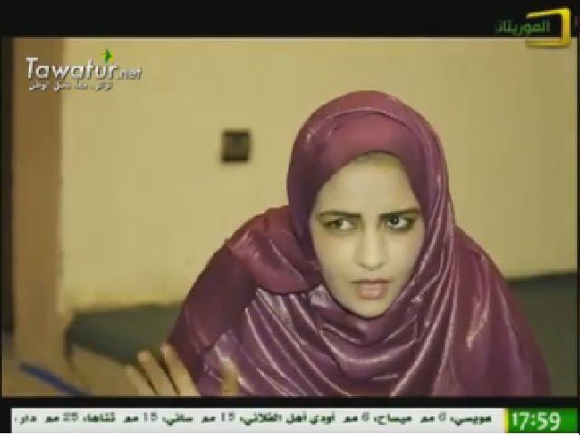 مسلسل المرأة وطن آخر - الحلقة 27 - رمضان 2016- قناة الموريتانية