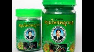 Лечебные бальзамы Таиланда, (зеленый). Тайские штучки.(, 2016-01-15T01:09:20.000Z)