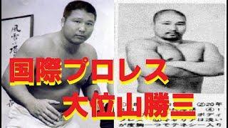 昭和プロレスを戦った大位山勝三さんが語った国際プロレス時代。 そして...