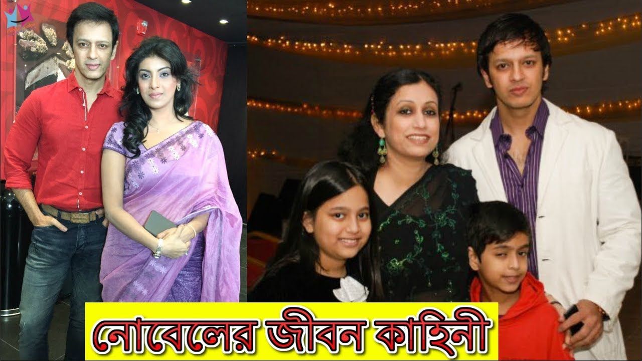 ржоржбрзЗрж▓ ржерзЗржХрзЗ ржпрзЗржнрж╛ржмрзЗ рж╣рзЯрзЗржЫрж┐рж▓рзЗржи ржЬржиржкрзНрж░рж┐рзЯ ржЕржнрж┐ржирзЗрждрж╛ред ржирзЛржмрзЗрж▓рзЗрж░ ржЬрзАржмржи ржХрж╛рж╣рж┐ржирзАред Biograpy of Bangladeshi Actor Nobel