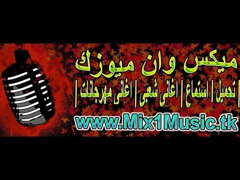 حمزة الصغير واغنية_ يلا كلة يهيصMP3_2018 على موقع ميكس وان ميوزك