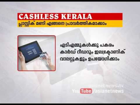Cashless Kerala | What is Plastic Money?
