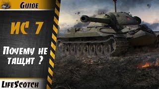 ИС 7 Как играть? Почему не тащит? | Гайд | LifeScotch | WoT