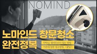 [유리창청소,노마인드]아파트유리창청소(feat.노마인드…