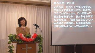 Kingdom Vol.8~我々は神の宮へ・松澤富貴子牧師・ワードオブライフ横浜