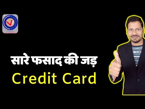 Credit card: Credit card को बंद कैसे करें? How to cancel credit card without hurting CIBIL.