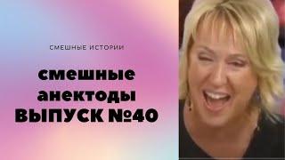 АНЕКДОТЫ Выпуск 40 юмор фм