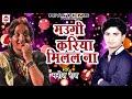 मउगी करिया मिलल ना - Maugi Kariya Milal Na - Manoj Raj - 2017 New Hit Bhojpuri Song