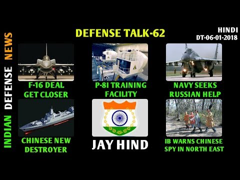 Indian Defence News,Defense Talk1,F 16 deal with india,chinese spy in north east,P8i  navy,Hindi