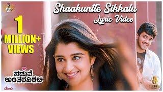Shaakuntle Sikkalu Lyric | Naduve Antaravirali | Prakhyath, Aishani | Kadri Manikanth, Raveen