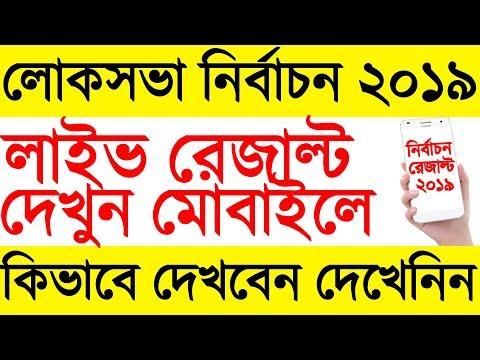 Loksabha Election 2019 Live Result On Your Phone,লোকসভা ভোটের রেজাল্ট ২০১৯