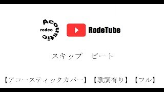 ROCK BAND 【RODEO】の SKIPPED BEAT / KUWATA BAND アコースティックカ...