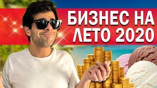 5 ПРОСТЫХ БИЗНЕС-ИДЕЙ НА ЛЕТО 2020 (+Конкурс)