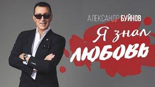 Смотреть клип Александр Буйнов - Я Знал Любовь