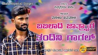 ಬಬಲಾದಿ ಜಾತ್ರ್ಯಾಗ ತಂದಿನಿ ಗಾಗಲ್   Malu Nipanal New Janapada Song   Orginal HD Video   Uttar Karnataka
