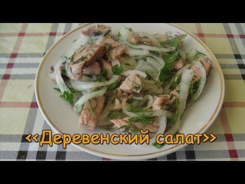 Салаты с каперсами и рецепты их приготовления