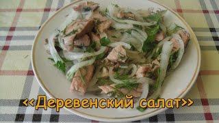 Готовим! Деревенский салат