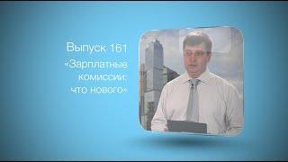 Бухгалтерский вестник ИРСОТ 161. Зарплатные комиссии: что нового.