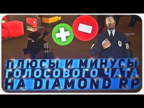 ПЛЮСЫ И МИНУСЫ ГОЛОСОВОГО ЧАТА НА ПРОЕКТЕ DIAMOND RP | GTA SAMP | Diamond RP