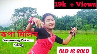 Missing song// Soyumang Pakkom Mang by Rupa Mili// KAMAN AAO PK