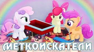 Играем с маленькими пони - My Little Pony в дополненной реальности