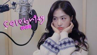 아이유 - Celebrity ㅣ COVER by 채원 ㅣ COVER ㅣ Honey챈