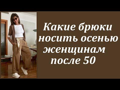 Какие брюки носить осенью женщинам в 50 лет