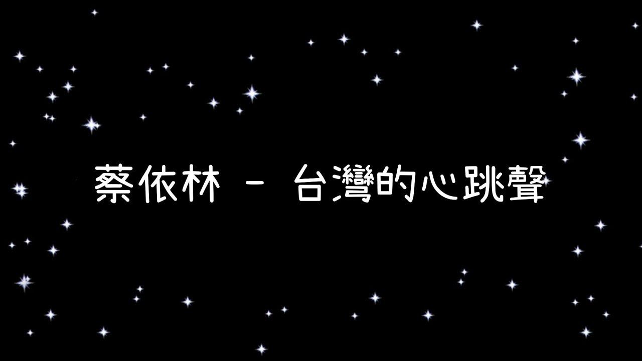 蔡依林 臺灣的心跳聲《歌詞》 - YouTube