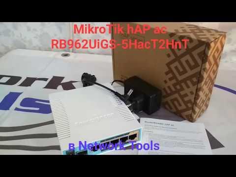 MikroTik RB962UiGS или HAP Ac - высоко-производительный роутер
