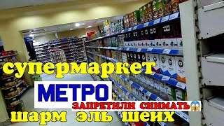 Супермаркет МЕТРО Шарм эль Шейх и новое интересное место в Шарм эль Шейхе
