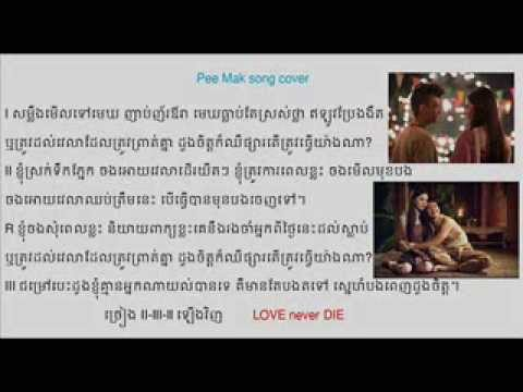 Pee Mak song cover in Khmer Travel Video