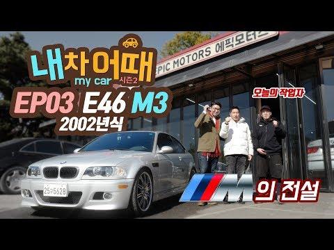 [내차어때2] EP03 M의 전설 E46 M3 2002년식