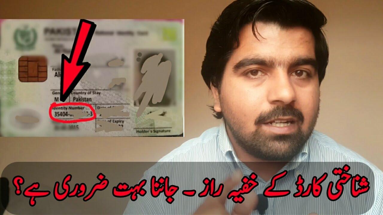 Secret , Information in CNIC number Nadra Pakistan |2017| by Khursheed  Rajput