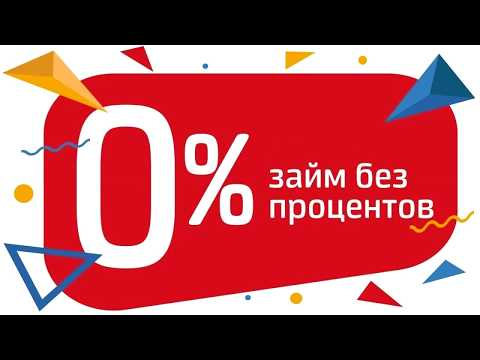 Как взять КРЕДИТ онлайн под 0% | Кредит БЕЗ ПРОЦЕНТОВ и ПЕРЕПЛАТ!