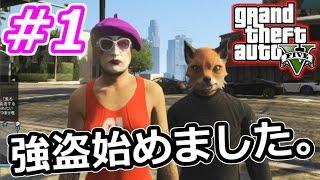 【GTA5実況】showの強盗始めました。#1【グランドセフトオート5】