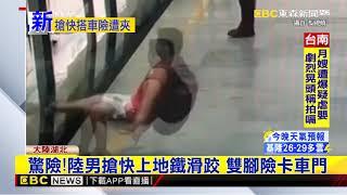 最新》驚險!陸男搶快上地鐵滑跤 雙腳險卡車門