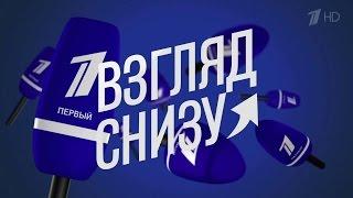 Вечерний Ургант. Взгляд снизу (30.10.2015)