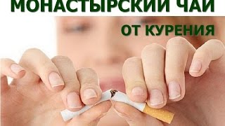 Монастырский чай от курения купить в Казахстане