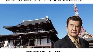 芸能界の大御所 里見浩太朗さんが東京にあるお寺さんを探訪していくネッ...