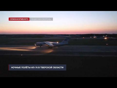 НТС Севастополь: Ночные полёты Ил-76 в Тверской области