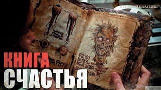 Книга СЧАСТЬЯ. Мистика.