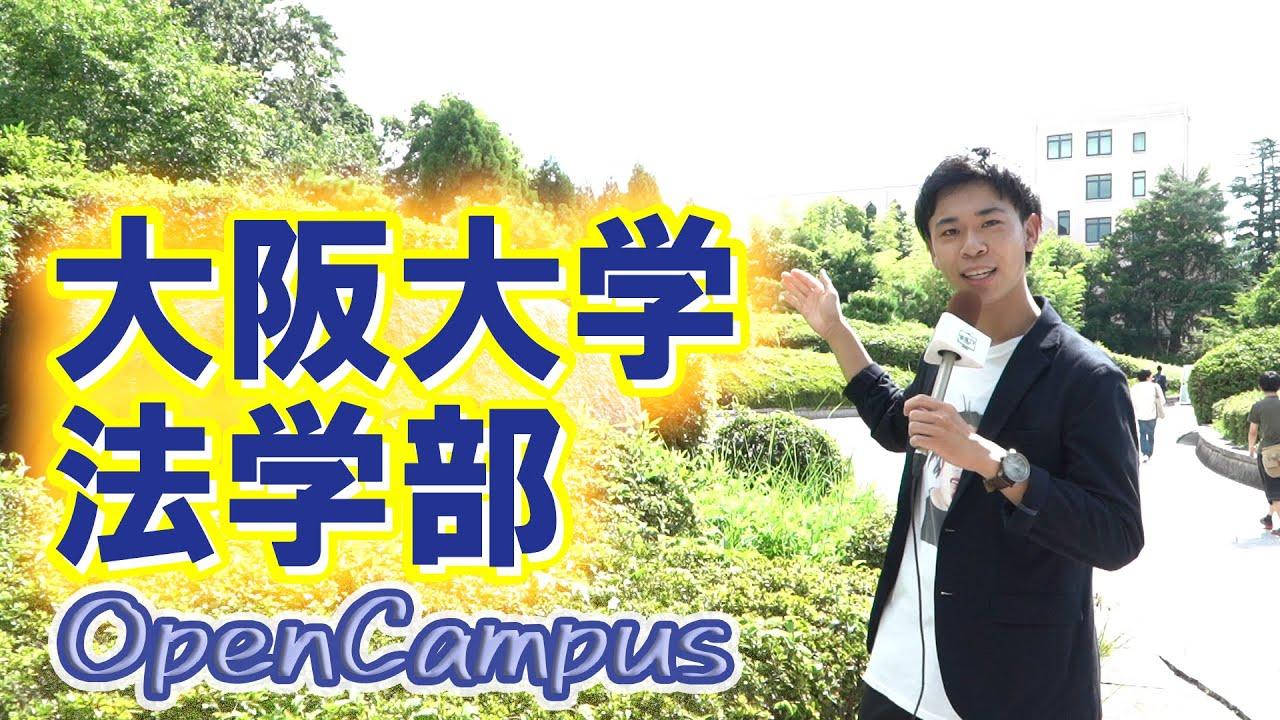 3分でわかる!大阪大学法学部オープンキャンパス