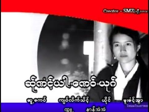 Download Poe Karen Song Sa Nunt Ya Ne Yount ( ဆ္ုဏံင့္ယါေဏ၀္.ယုဂ္) ; Mue Htunt Awer  [Official MV]