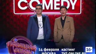 Comedy Баттл - Кастинг