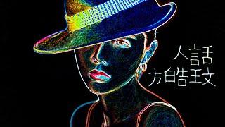 Download lagu 方皓玟 - 人話 (Explicit Content) [Official Music Video]