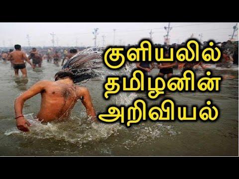 குளியலிலும் அறிவியலை புகுத்திய பழந்தமிழன் | Tamilar History - 13 | Bioscope