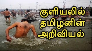 Secret behind bathing | Bioscope Tamil