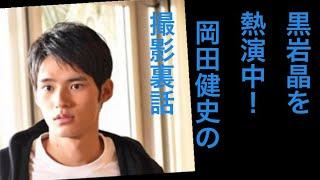 ドラマ『中学聖日記』で黒岩晶を熱演中! 岡田健史の撮影裏話