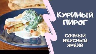 Куриный пирог «Фаворит» с  розмарином и тимьяном и соусом из шпината.